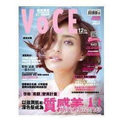 VoCE美妝時尚國際中文版12月2013#51