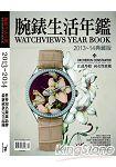 2013~2014腕錶 年鑑