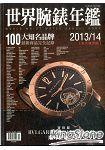 世界腕錶年鑑2013