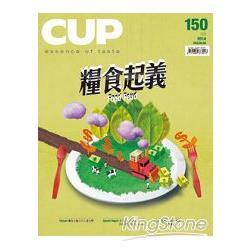 Cup Magazine 7月2014第150期