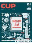 Cup Magazine 8月2014第151期