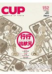Cup Magazine 9月2014第152期