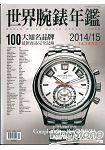 世界腕錶年鑑2014