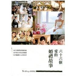 66個愛的婚禮故事