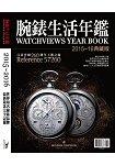 腕錶 年鑑201501