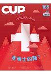 Cup Magazine 10月2015第165期