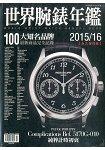 世界腕錶年鑑2015