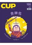 Cup Magazine 11月2015第166期