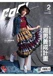 COOL 酷報2月2017第234期