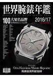世界腕錶年鑑2016