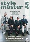 Style Master 11-12月2017第45期