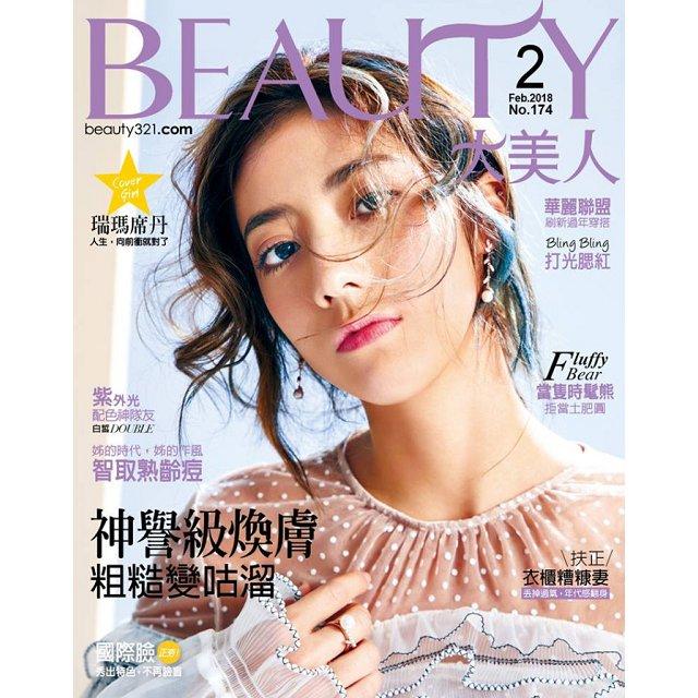 BEAUTY美人誌2月2018第207期