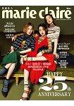 MARIE CLAIRE美麗佳人3月2018第299期