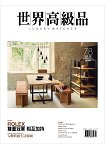 世界高級品情報WATCHER LUXURY 2018第78期