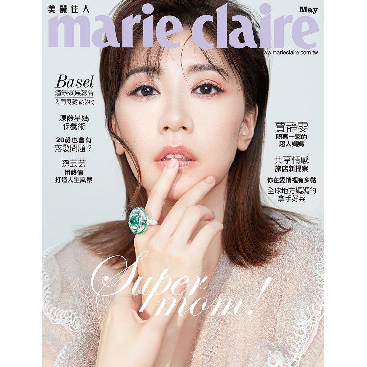 MARIE CLAIRE美麗佳人5月2018第301期