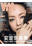 ViVi唯妳時尚國際中文版8月2018第149期