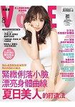 VoCE 美妝時尚國際中文版 8月2018#107