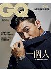 GQ中文版8月2018第263期-A版