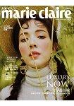 MARIE CLAIRE美麗佳人8月2018第304期-輕鬆版