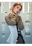 ELLE中文版8月2018第323期