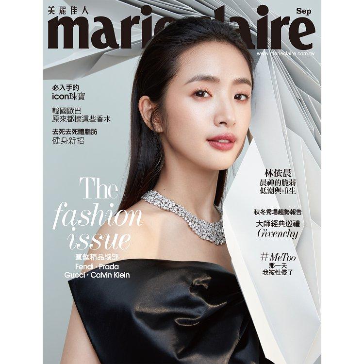 MARIE CLAIRE美麗佳人9月2018第305期