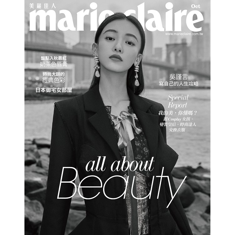 MARIE CLAIRE美麗佳人10月2018第306期
