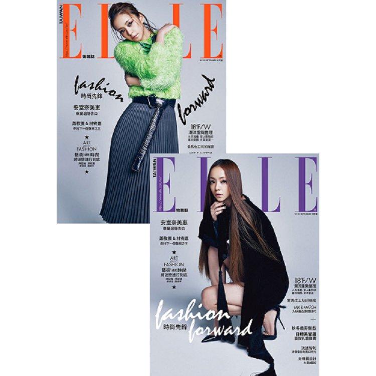 ELLE中文版9月2018第324期