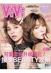 ViVi唯妳時尚國際中文版10月2018第151期