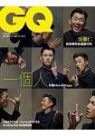 GQ中文版8月2018第263期-B版