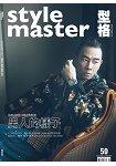 Style Master 9-10月2018第50期