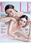 ELLE WEDDING秋冬號/2018
