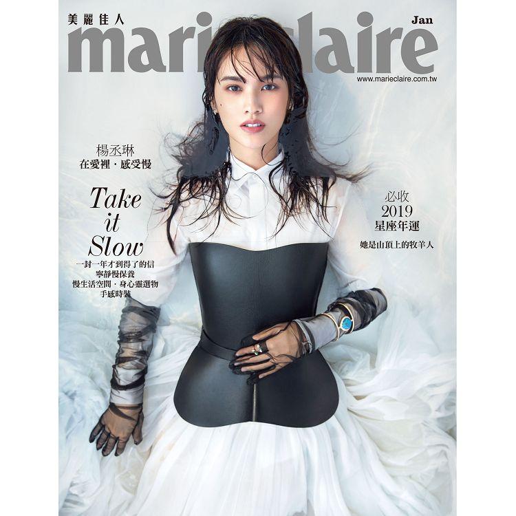 MARIE CLAIRE美麗佳人1月2019第309期