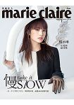 MARIE CLAIRE美麗佳人1月2019第309期-輕鬆版