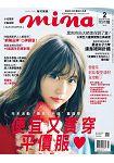 MINA米娜時尚國際中文版2月2019第193期