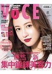 VoCE 美妝時尚國際中文版3月2019#114