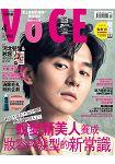 VoCE 美妝時尚國際中文版4月2019#115