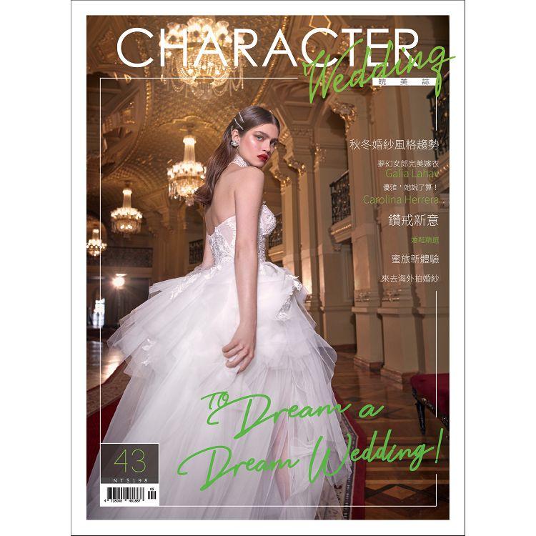 Character皖美誌2019第43期