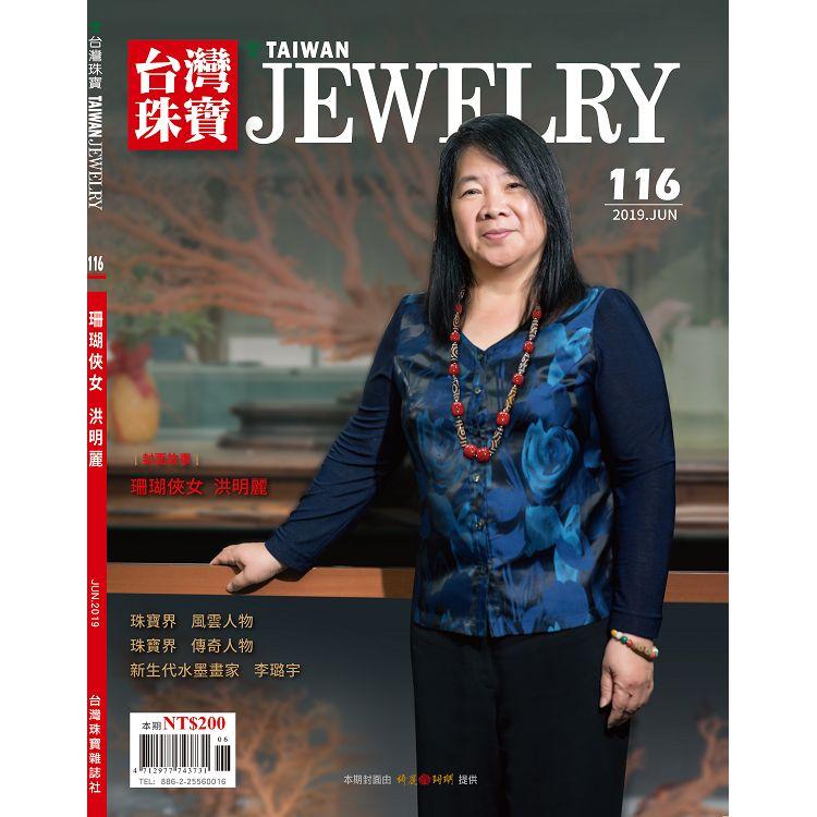 台灣珠寶雜誌2019第116期