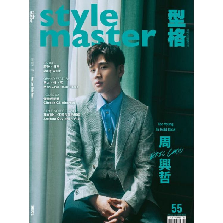 Style Master 7-8月2019第55期