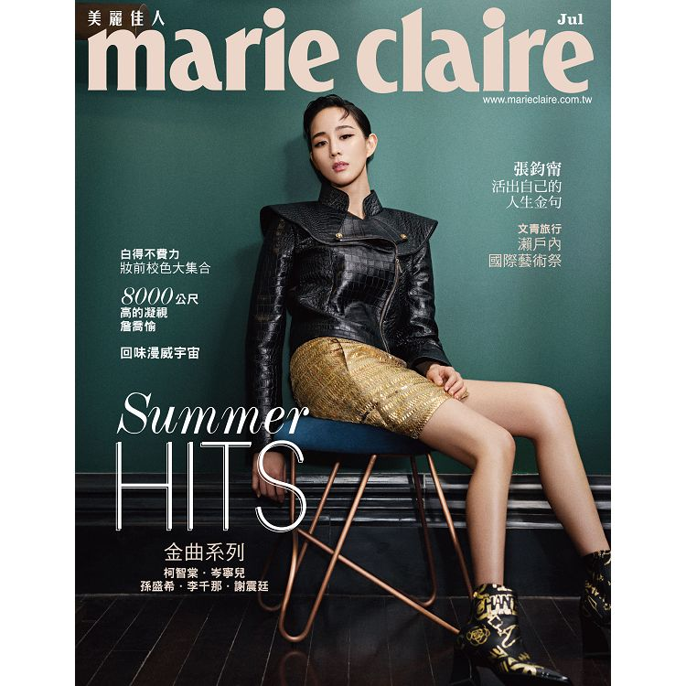 MARIE CLAIRE美麗佳人7月2019第315期