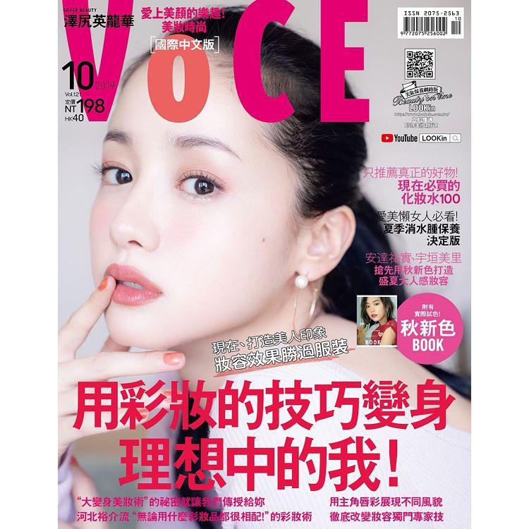 VoCE美妝時尚國際中文版10月2019#121