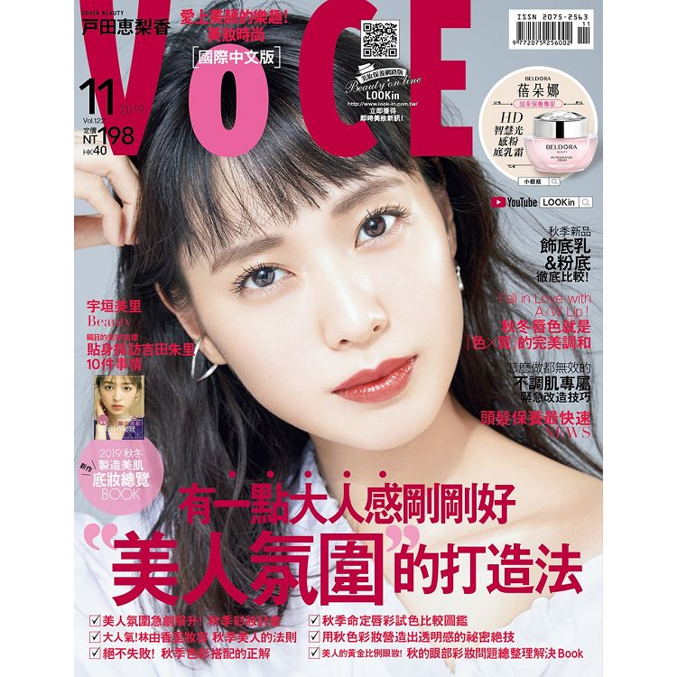 VoCE美妝時尚國際中文版11月2019#122