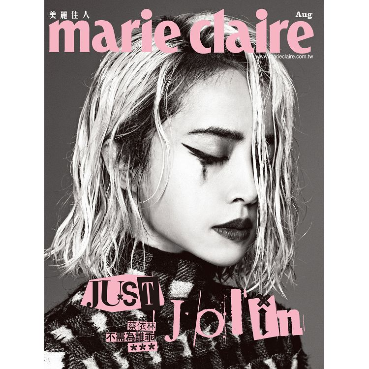MARIE CLAIRE 美麗佳人8月 2019第316 期-輕鬆版