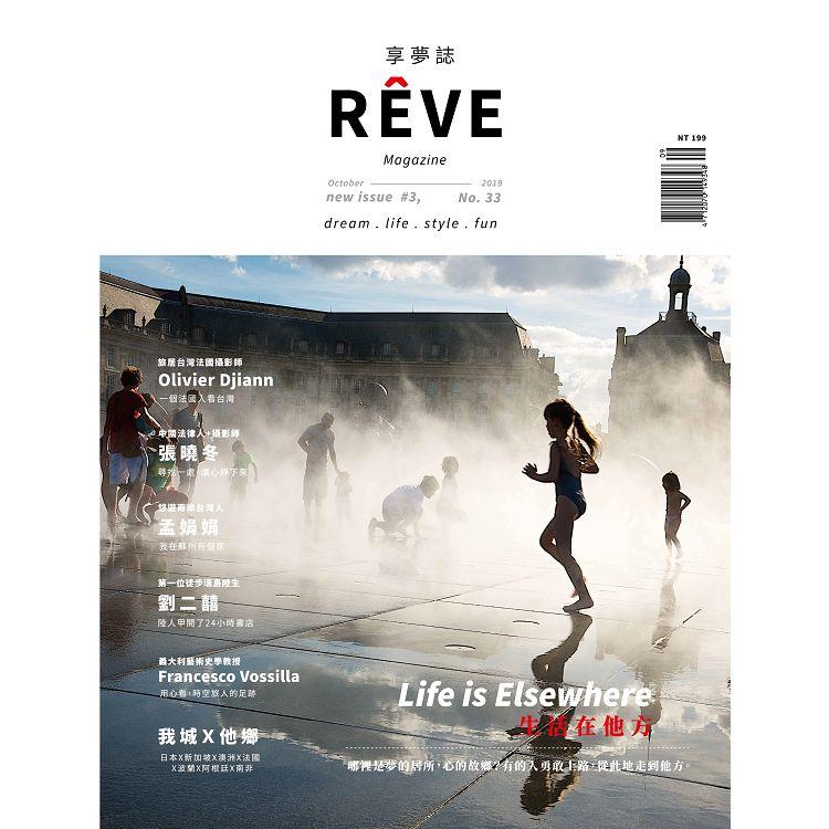REVE享夢誌2019第33期