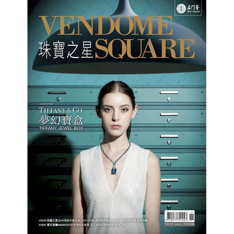 珠寶之星VENDOME SQUARE 2019 第74期