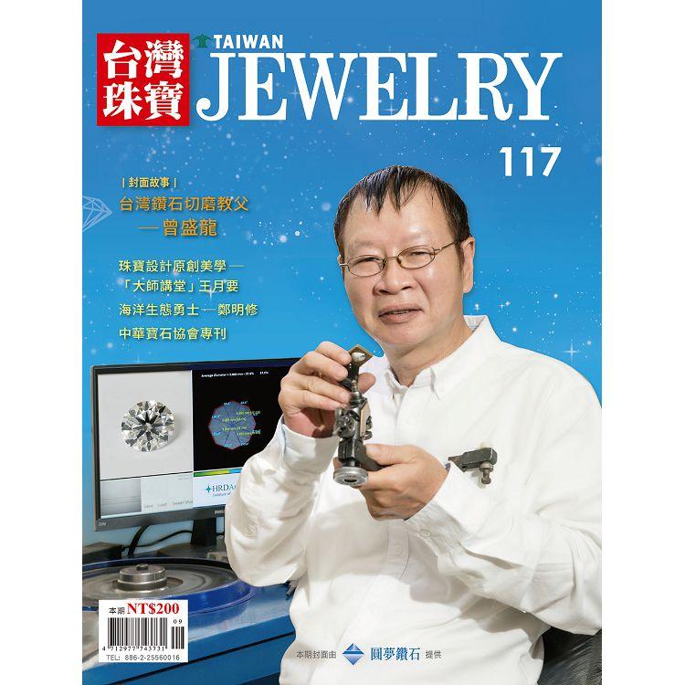 台灣珠寶雜誌2019第117期