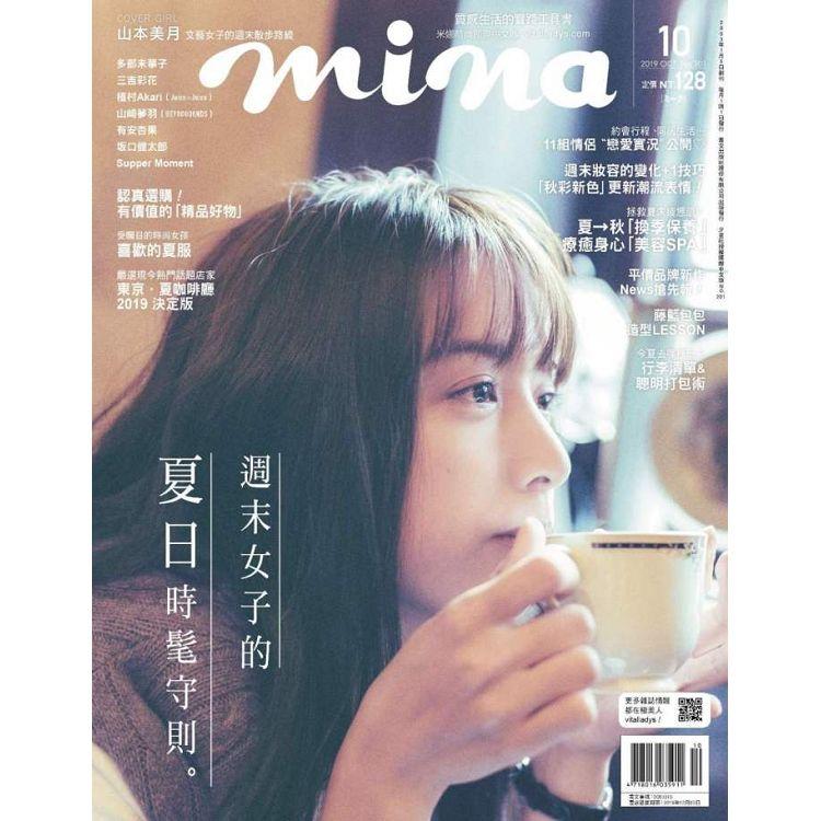 MINA米娜時尚國際中文版10月2019第201期
