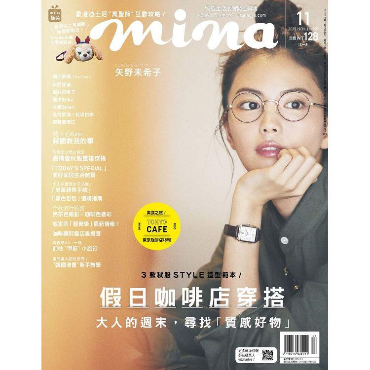 MINA米娜時尚國際中文版11月2019第202期
