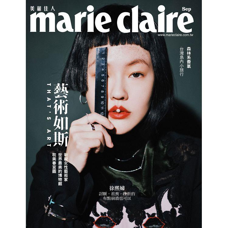 MARIE CLAIRE 美麗佳人9月2019第317期