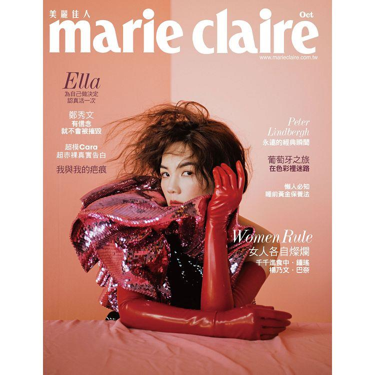 MARIE CLAIRE 美麗佳人10月2019第318期